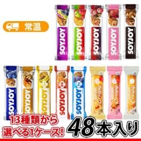送料無料 SOYJOY(ソイジョイ)48本(1ケース) 大塚製薬 ソイジョイ 大豆 栄養食品 選べる