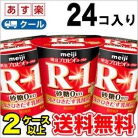 明治 R-1 ヨーグルト★砂糖0 食べるタイプ (112g ×24コ)   【クール便】