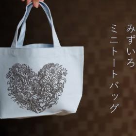 【即納】Blooming Love 水色トートバッグ Sサイズ