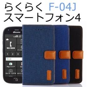 らくらくスマートフォンme F-03K らくらくスマートフォン4 F-04J ケース 手帳型 デニム カバー 富士通 スマホケース