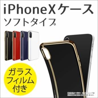 iPhoneX ソフト TPU ケース 耐衝撃 ガラスフィルム付 iPhoneX 10 カバー 携帯 カバー ケース アイフォン10ケース iPhone