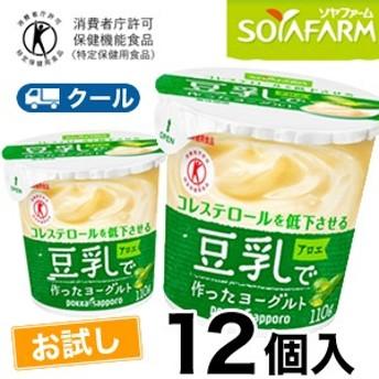 ソヤファーム 豆乳 ヨーグルト アロエ 【110g×12コ】 【クール便】/お試し