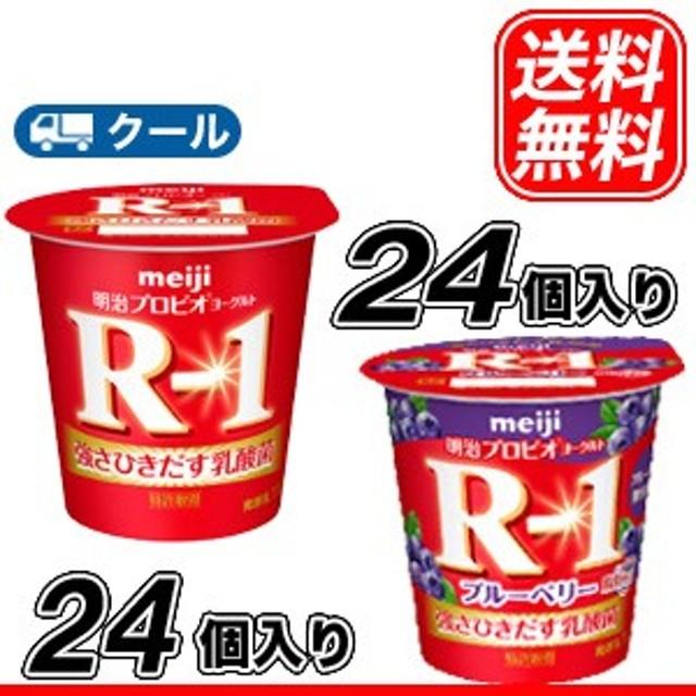明治 R-1 ヨーグルト2種類 ★食べる タイプ(プレーン・ブルーベリー脂肪0 各24コクール便