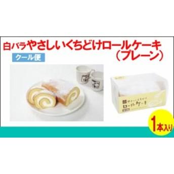 白バラロール プレーン/クール便ロールケーキ/鳥取スイーツ