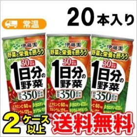 伊藤園 1日分の野菜 190g ×20本入 缶 (野菜ジュース)〔ITOEN いとうえん 一日分の野菜 野菜ジュ