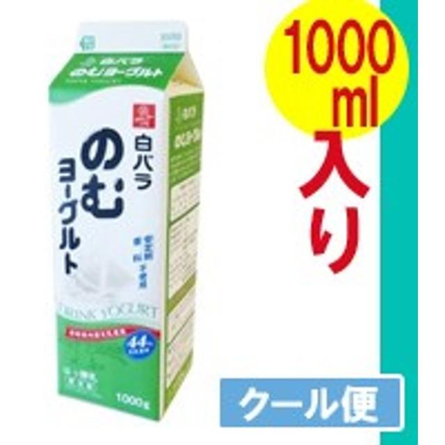白バラ のむヨーグルト 【1000ml×1本】  クール便/