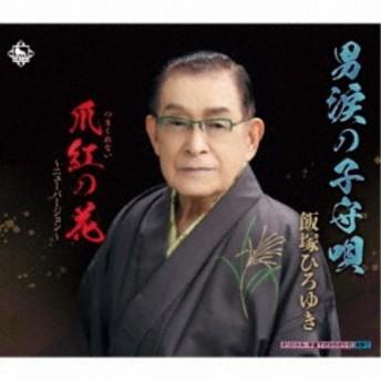 飯塚ひろゆき/男涙の子守唄/爪紅の花~ニューバージョン~ 【CD】