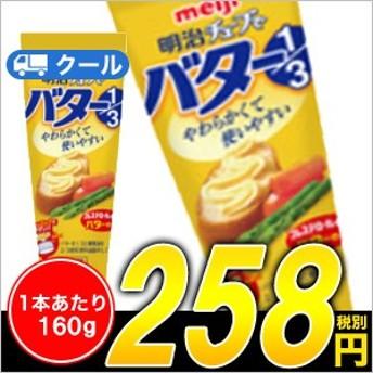 明治チューブでバター1/3 【クール便】160g×1本