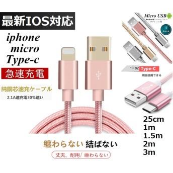 【ゆうパケット発送】5本まで送料168円【純正品質】高品質iPhone/Micro Usb/Type-C-0.25m/1m/2m/3m 急速充電ケーブル充電器データ転送