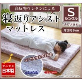 マットレス 高反発 シングル 厚さ8センチ 日本製 送料無料(一部地域除く)通気性 保温性 ピンク ブルー《寝返りアシストマットレス》