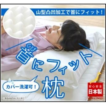 数量限定 枕 まくら ムレにくい カバー洗濯可能 形状安定 ウレタン 首にフィット枕 日本製 送料無料《首にフィット枕》