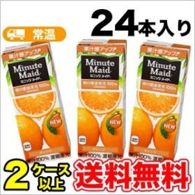 ミニッツメイト゛ オレンジ100% 【200ml】×24本 紙パック ブリック おれんじ 果汁
