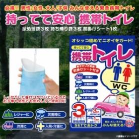 37d66ab45fdb7b 携帯トイレ 非常用トイレ Z61 【0613】車載用 大人 男性 女性 子供 緊急