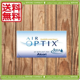 【業界最安値に挑戦 送料無料】エアオプティクス アクア 【6枚】x1箱 【M1】【チバビジョン コンタクト エアオプティクスアクア】