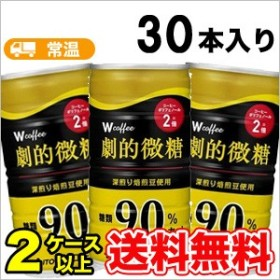 伊藤園 W coffee 劇的微糖 缶 180g×30本入〔コーヒー 糖類90%カット ポリフェノール〕