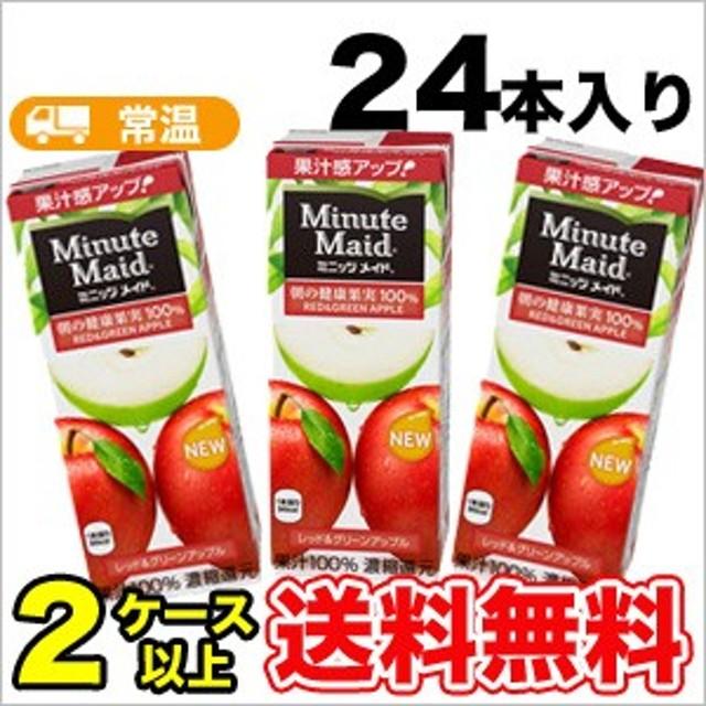 明治 ミニッツメイト 100% 朝の健康果汁 グリーンアップル【200ml】×24本  紙パック ブリ