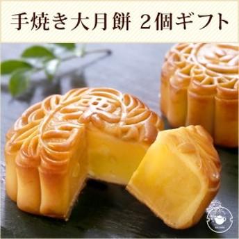 お菓子 スイーツ 横浜中華街老舗 手焼き大月餅 2個ギフト 焼き立て直送