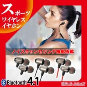 Bluetooth イヤホン 4.1 両耳 高音質 法令適合品 ノイズキャンセリング 通話 ヘッドホン スポーツ ブルートゥース 技適マーク取得