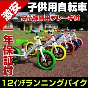 自転車 子供用自転車 トレーニングバイク ちゃりんこマスター MC-01 2歳~乗れる