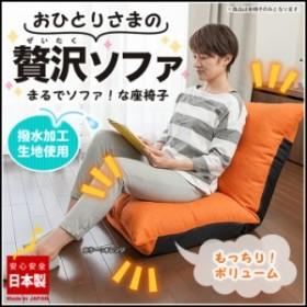 座椅子 ソファ 一人掛け 撥水加工 リクライニング 日本製 送料無料(一部地域除く) 4配色 おひとりさまの贅沢ソファ《ジャンボ座椅子》