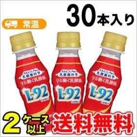 カルピス 守る働く乳酸菌 L-92 100mlペット 30本入〔体調維持 乳性飲料 飲みきれるサイズ 小容量