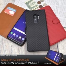 手帳型 Galaxy S9+ SC-03K(docomo)/SCV39(au)用 カーボンデザインケース シンプル かわいい 横開き おしゃれ スマホ保護カバー