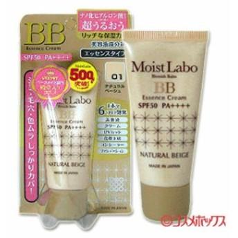 明色化粧品 モイストラボ BBエッセンスクリーム ナチュラルベージュ 美容液/UV/化粧下地/コンシーラー