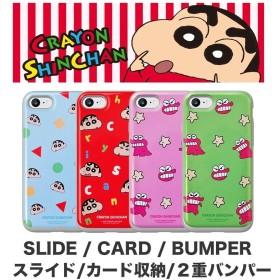 Crayon Shinchan クレヨンしんちゃん iPhoneケース カード スライド 携帯カバー アーマー バンパー スマホ 携帯 カバー スマートフォン ギャラクシー