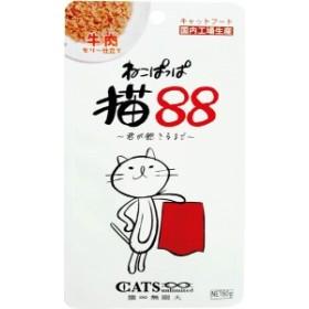 猫88レトルト 牛肉 60g【イージャパンモール】