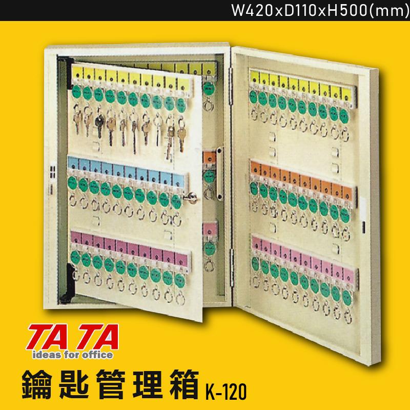 【品牌特選】TATA K-120 鑰匙管理箱 置物箱 收納箱 吊掛箱 鑰匙 商店 飯店 學校 旅館 工廠