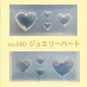 no.140 シリコンモールド ジュエリーハート 宝石 レジン型 シリコン型 ビジュー クリスタル キラキラ