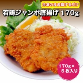 若鶏ジャンボ唐揚げ170g 5枚入り【業務用 冷凍食品 鶏肉 鳥肉 もも 唐揚げ 惣菜 おかず 弁当 イベント】