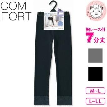 アツギ コンフォート コットンライン 7分丈スパッツ 裾レース付 M-L L-LL