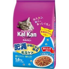 カルカン ドライ 肥満が気になる猫用 毛玉ケア まぐろと野菜味 1.6kg【イージャパンモール】
