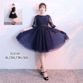 フォーマルウエア ロングドレス イブニングドレス パーティドレス イベント 宴会 大きいサイズ 18mm089