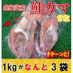 訳あり 衝撃 高級 天然 北海道産 甘塩 鮭カマ肉 1kg+なんと おまけ 2kg 合計3kg のし対応 お歳暮 お中元 ギフト BBQ 魚介