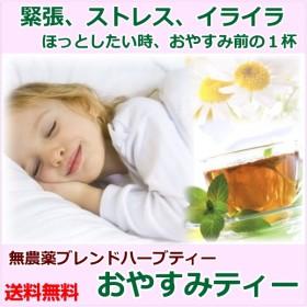 \人気ブレンド/不眠症で悩む方、質の良い眠りにこだわるハーブティー【おやすみティー】お試しサイズ