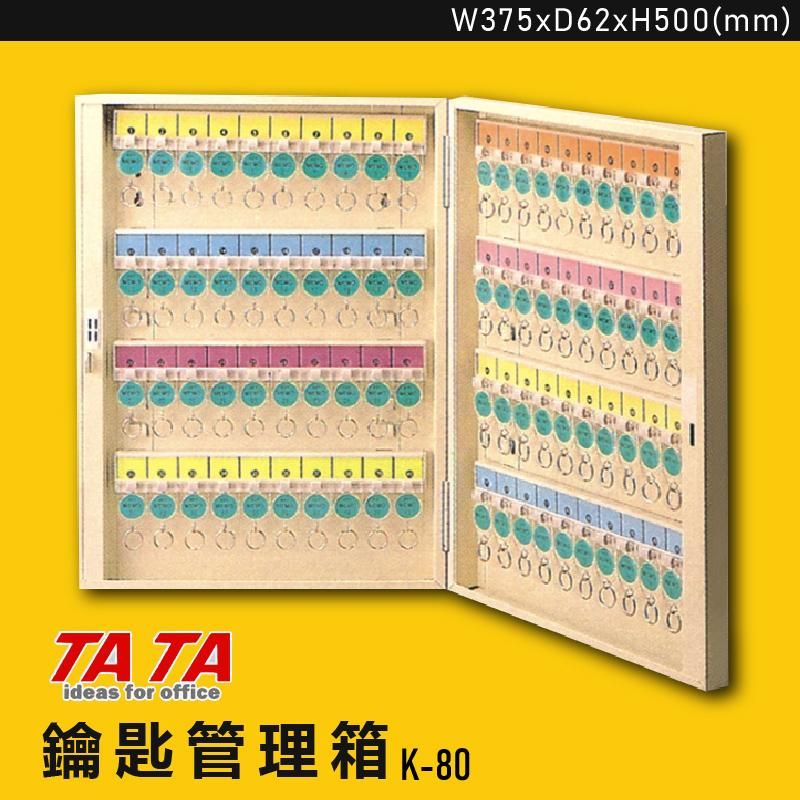 【品牌特選】TATA K-80 鑰匙管理箱 置物箱 收納箱 吊掛箱 鑰匙 商店 飯店 學校 旅館 工廠