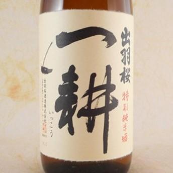 母の日 ギフト 日本酒 出羽桜 でわざくら 純米酒 一耕 火入 1800ml 山形県 出羽桜酒造