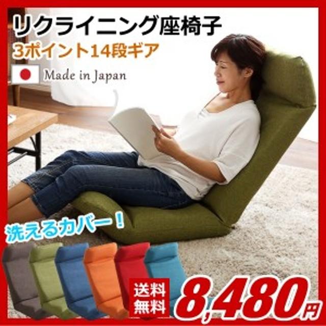 座椅子 日本製 リクライニング リクライニング座椅子 折り畳み コンパクト 洗えるカバー 3箇所14段ギア おしゃれ 座いす 座イス
