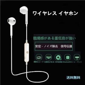【送料無料】高音質 Bluetooth Headset ハンズフリー通話可 スポーツ、ランニングにもおすすめ ワイヤレスヘッドセット ブルートゥースイヤホンiphone Android
