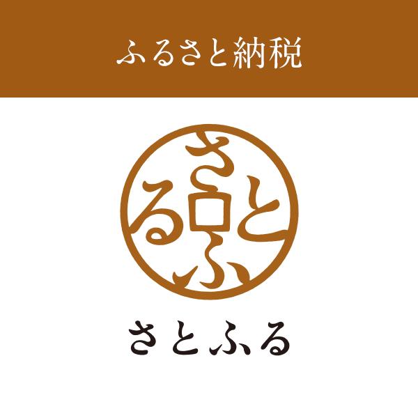 ふるさと納税サイト 【さとふる】|satofull