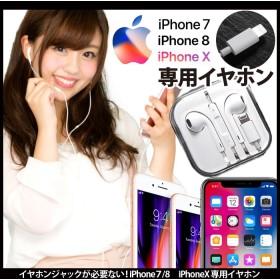 iphone7/8 iphone x用 コードイヤホン