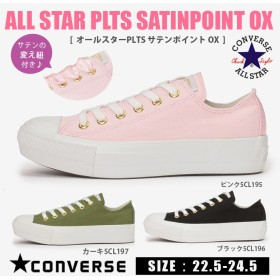 CONVERSE ALL STAR PLTS SATINPOINT OXコンバース オールスターPLTS サテンポイント OX レディース スニーカー 新作 ローカット デニム ハート サテン 変え紐