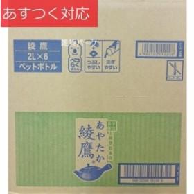 綾鷹 2L x 6本 コカ・コーラ