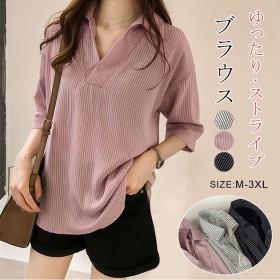 在庫処分低価セール Vネックブラウス ストライプ ゆったり 7分袖 着痩せ シャツ 品質 シンプル レディース 女性