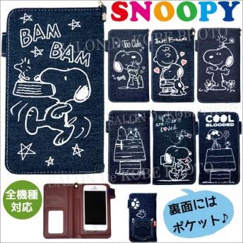 スヌーピー iPhone スマホケース 手帳型 全機種対応 スヌーピー 手帳型 スマホケース ミラー付き デニム生地 SNOOPY 全3種 スマートフォン iPhone