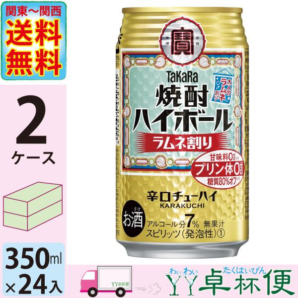 (48缶) 【宝】 350ml缶×2ケース 【送料無料】 ブドウ割り [サワー] [長S] [TaKaRa] 【ぶどう】 タカラ [チューハイ] 焼酎ハイボール