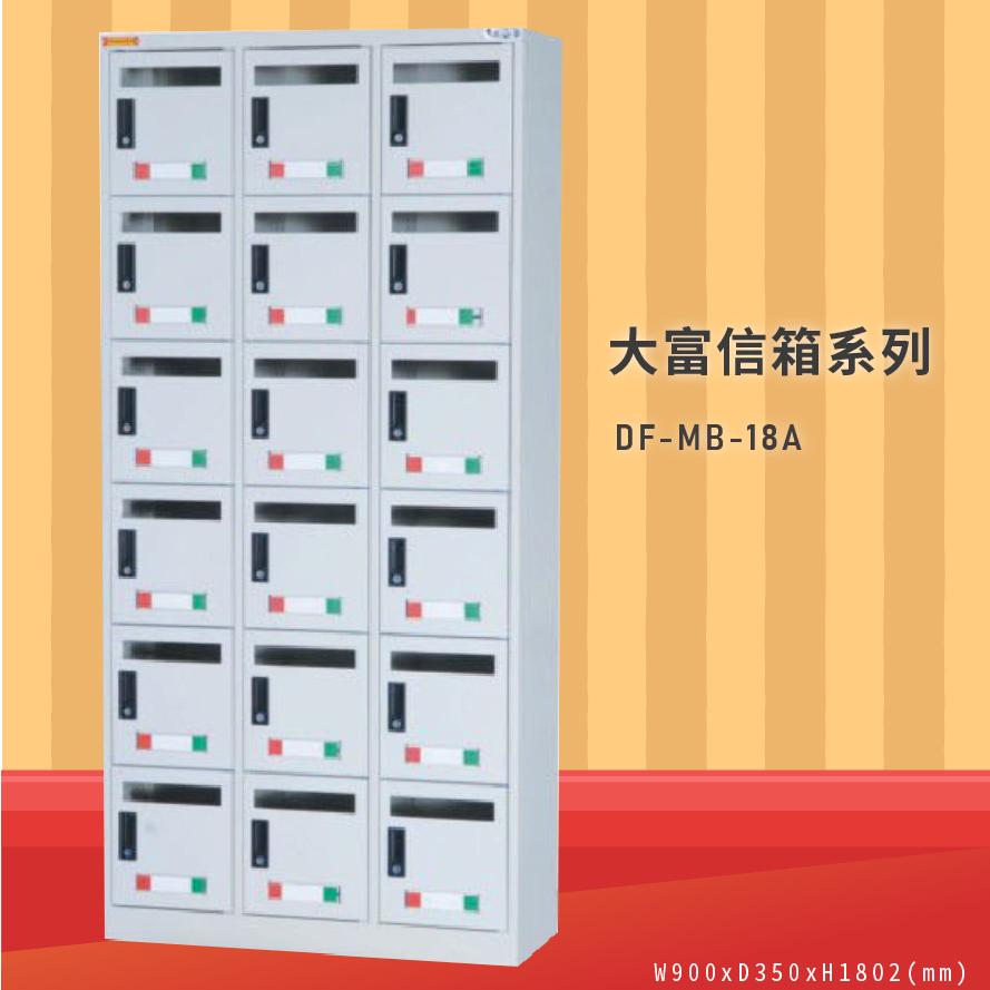 品牌NO.1【大富】DF-MB-18A 18門信箱櫃 收件櫃 信件櫃 郵件櫃 商辦大樓 台灣製造