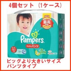 パンパース さらさらパンツ スーパージャンボ ビッグより大きいサイズ 26枚入×4個セット(1ケース)